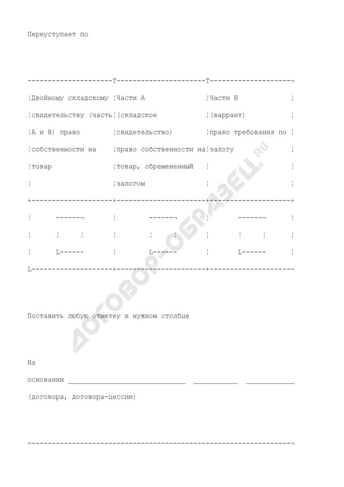 Уведомление о переуступке прав по двойному складскому свидетельству. Форма N 009-ДСС. Страница 2