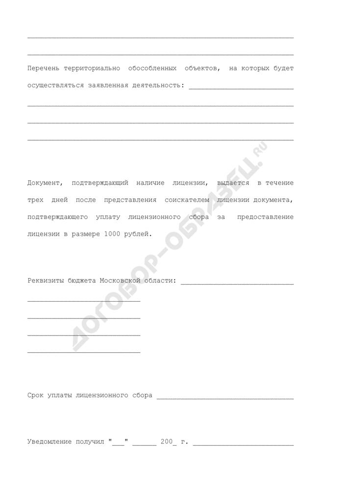 Уведомление о предоставлении лицензии. Страница 2