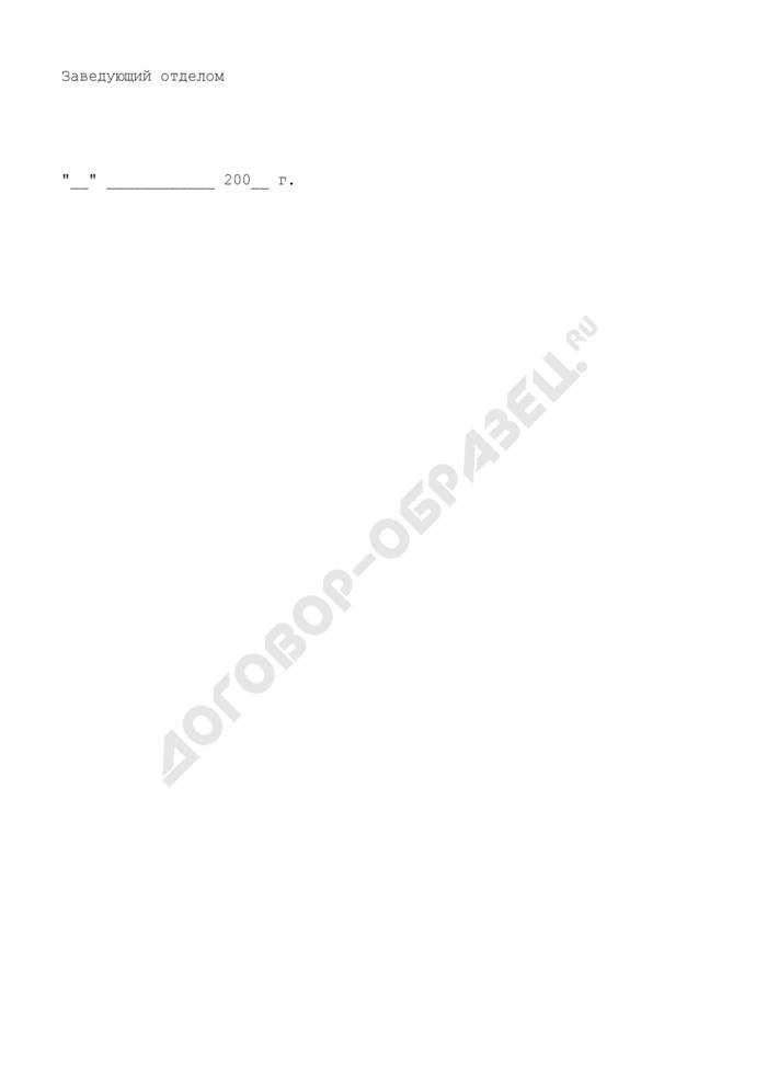 Уведомление о предельных объемах финансирования расходов распорядителю (получателю) бюджетных средств города Фрязино Московской области. Форма N 0512003.11. Страница 3