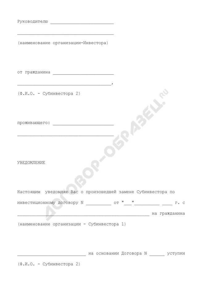 Уведомление о переводе долга по инвестиционному договору с заменой субинвестора - юридического лица на физическое лицо. Страница 1