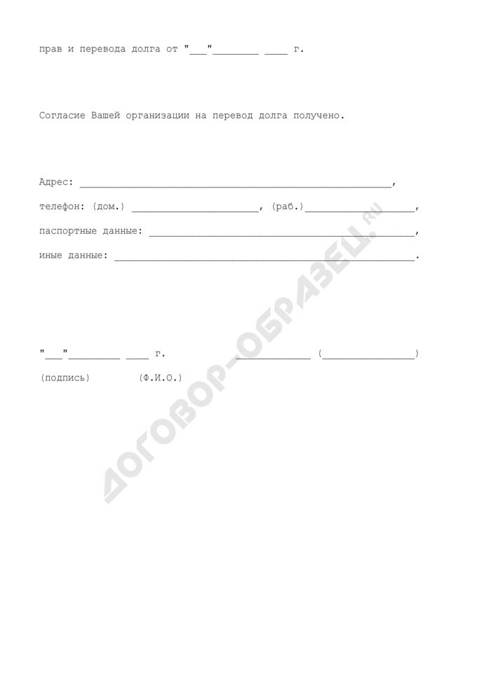 Уведомление о переводе долга по инвестиционному договору с заменой субинвестора - юридического лица на физическое лицо. Страница 2
