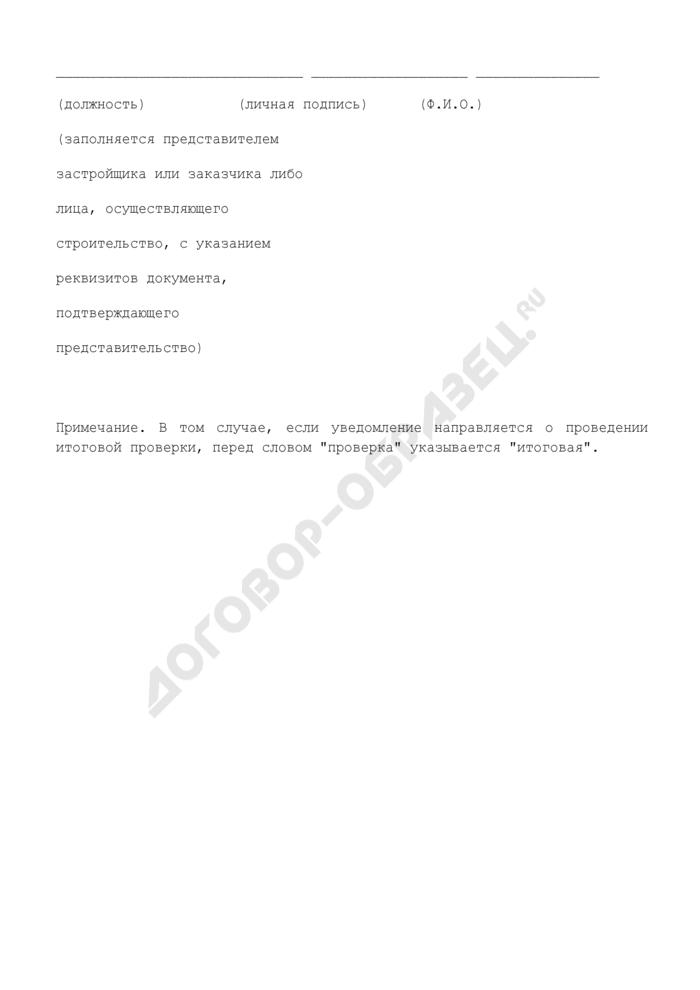 Уведомление о проведении проверки при строительстве, реконструкции, капитальном ремонте объекта капитального строительства в Московской области. Страница 3