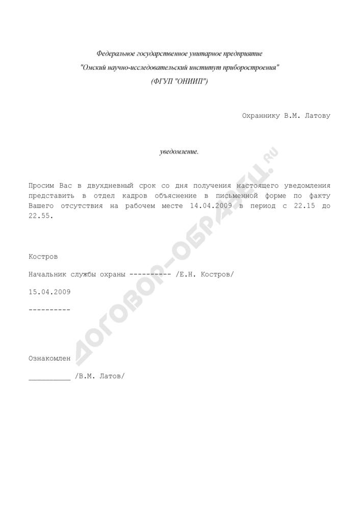 Уведомление о предоставлении объяснений в письменной форме по факту отсутствия работника на рабочем месте (пример). Страница 1