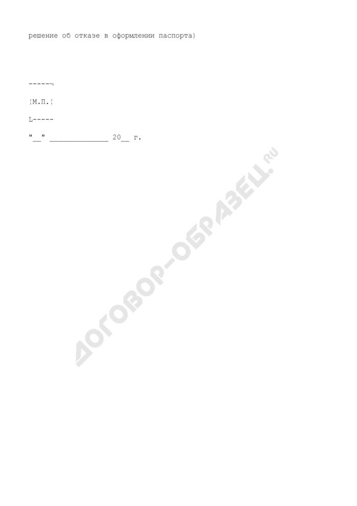 Образец уведомления об отказе в оформлении паспорта. Форма N 12П. Страница 2