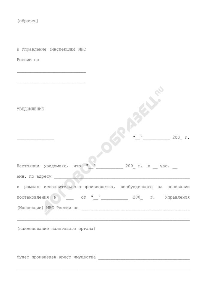 Уведомление о произведении ареста имущества налогоплательщика - организации (налогового агента - организации) (образец). Страница 1