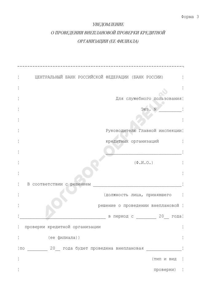 Уведомление о проведении внеплановой проверки кредитной организации (ее филиала). Форма N 3. Страница 1