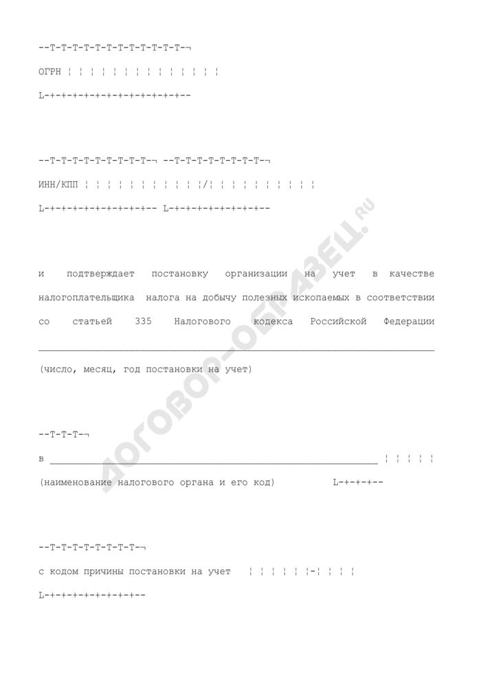 Уведомление о постановке на учет в налоговом органе организации в качестве налогоплательщика налога на добычу полезных ископаемых. Форма N 9-НДПИ-1. Страница 2