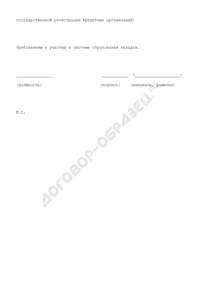 Уведомление о принятом решении Банка России о вынесении положительного заключения о соответствии банка требованиям к участию в системе страхования вкладов. Страница 2