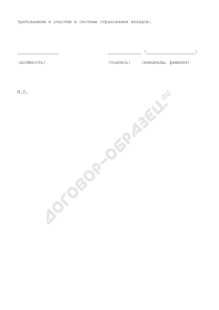 Уведомление о положительном заключении комитета банковского надзора Банка России о соответствии банка требованиям к участию в системе страхования вкладов. Страница 2