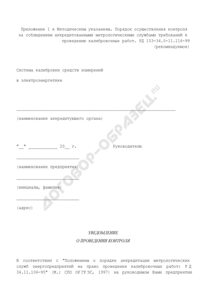 Уведомление о проведении контроля за деятельностью аккредитованной метрологической службы на право проведения калибровочных работ в электроэнергетике (рекомендуемая форма). Страница 1