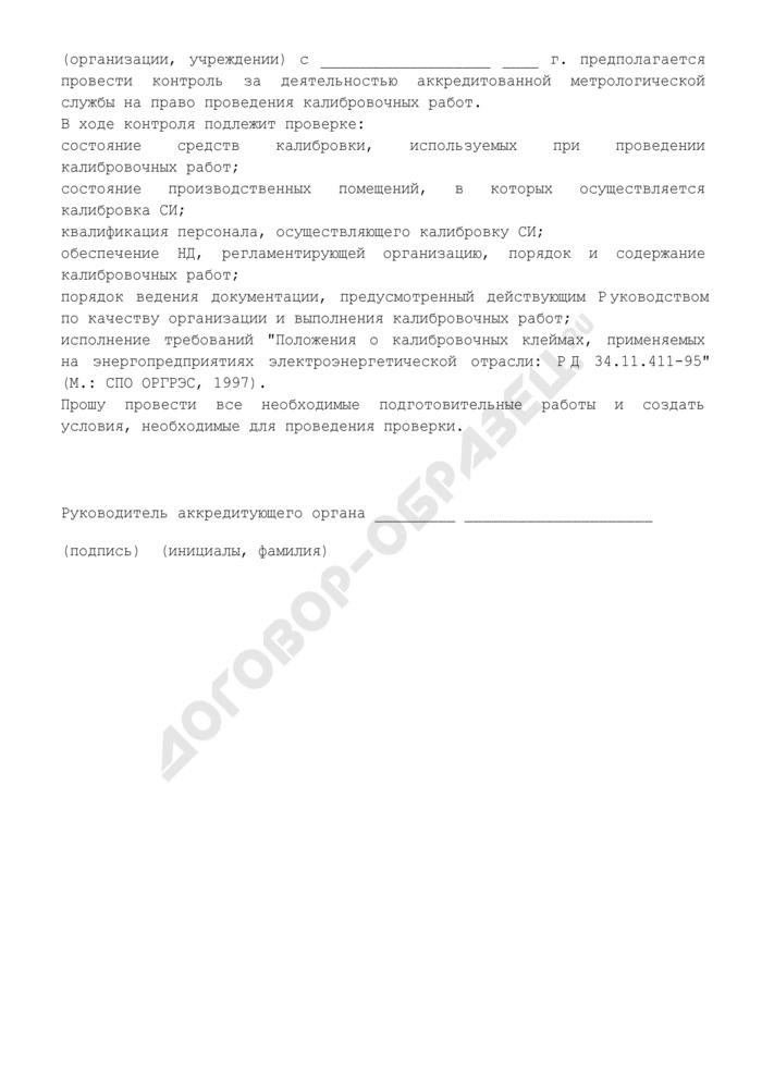 Уведомление о проведении контроля за деятельностью аккредитованной метрологической службы на право проведения калибровочных работ в электроэнергетике (рекомендуемая форма). Страница 2