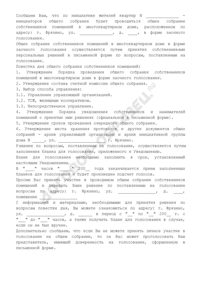 Уведомление о проведении общего собрания собственников помещений в многоквартирном доме в форме заочного голосования на территории города Фрязино Московской области. Страница 1
