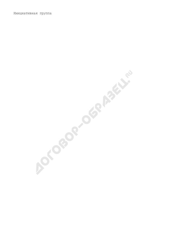 Уведомление о проведении общего собрания собственников помещений в многоквартирном доме в форме заочного голосования на территории города Фрязино Московской области. Страница 2
