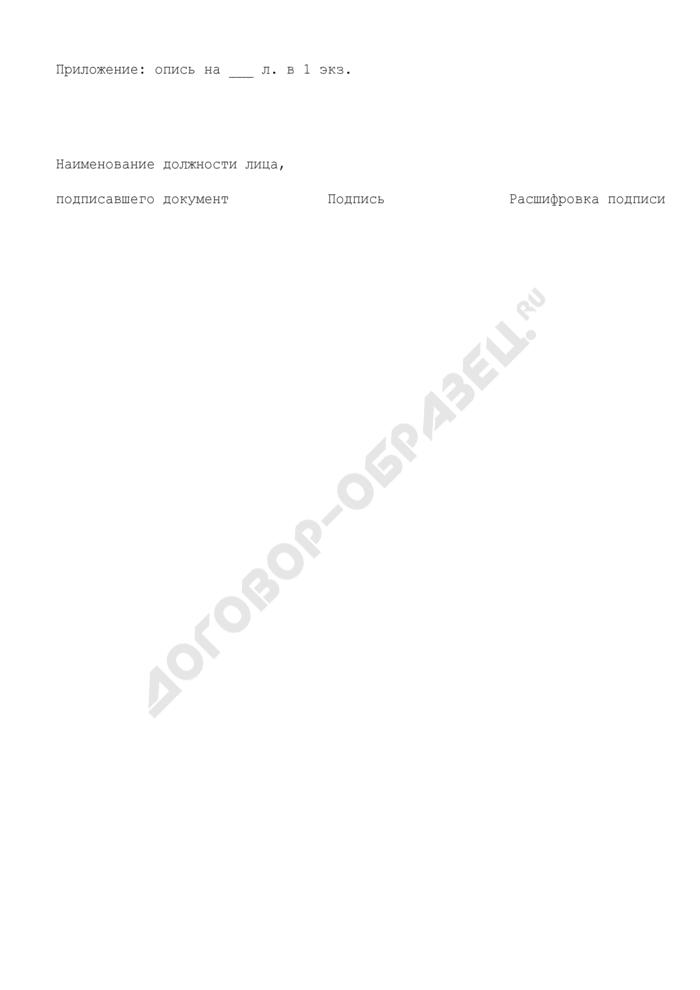 Уведомление о приеме к рассмотрению документов о внесении в перечень объектов, подлежащих модернизации, реконструкции и капитальному ремонту в сфере жилищно-коммунального хозяйства и коммунальной энергетики и финансируемых за счет средств бюджета Московской области. Страница 2