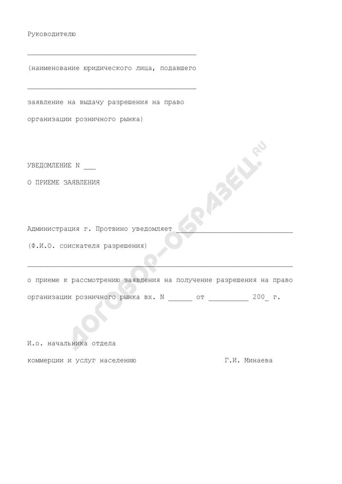 Уведомление о приеме заявления на получение разрешения на право организации розничного рынка на территории городского округа Протвино Московской области. Страница 1