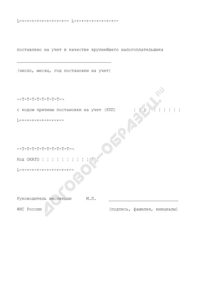 Уведомление о постановке на учет в налоговом органе юридического лица в качестве крупнейшего налогоплательщика. Форма N 9-КНУ. Страница 2