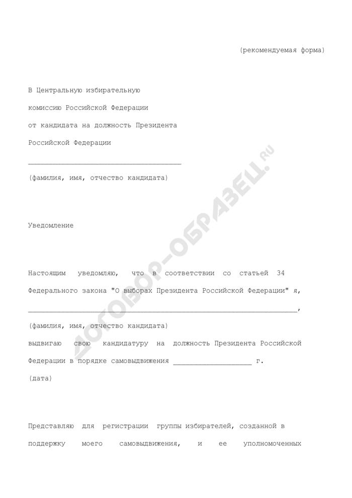 Письменное уведомление о самовыдвижении кандидата на должность Президента Российской Федерации. Страница 1