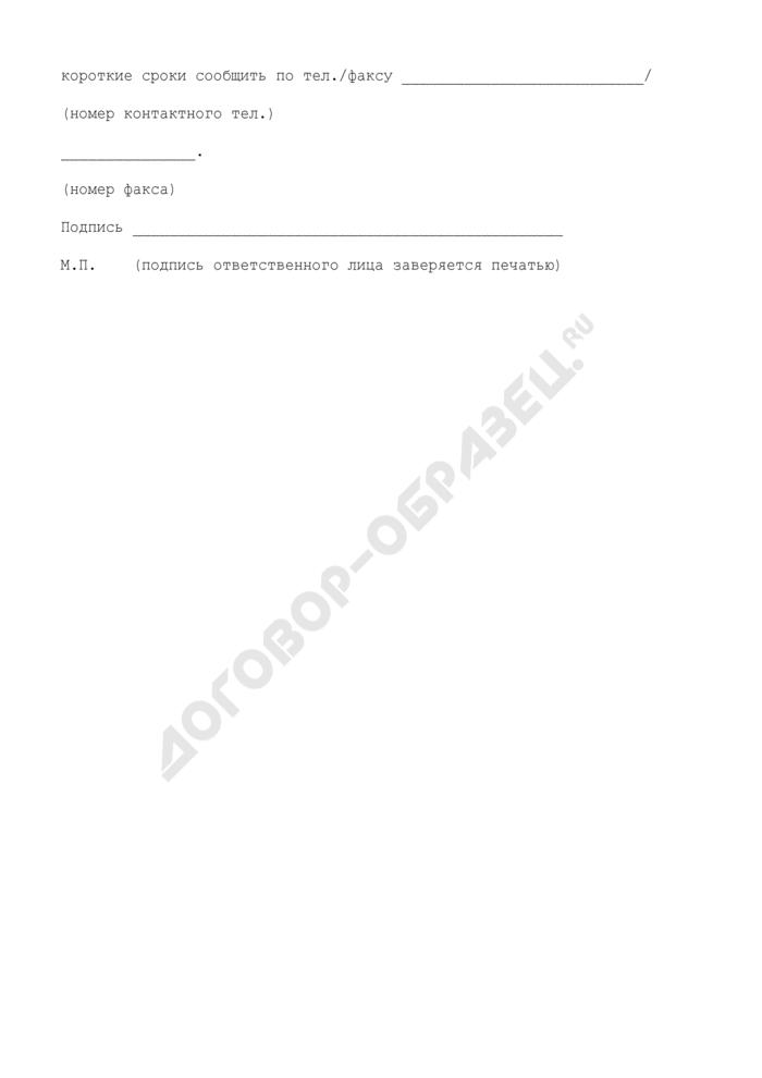 Уведомление о планируемом месте развертывания репортажной (перевозимой) телевизионной земной станции спутниковой связи на территории Российской Федерации. Страница 2