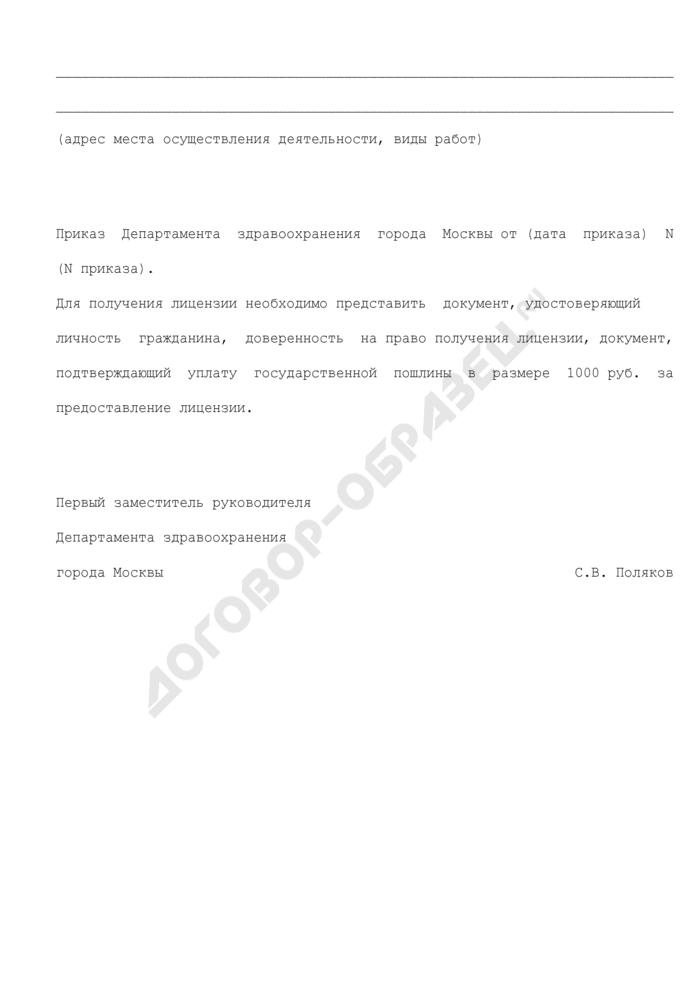 Уведомление о предоставлении лицензии на фармацевтическую деятельность в городе Москве. Страница 2