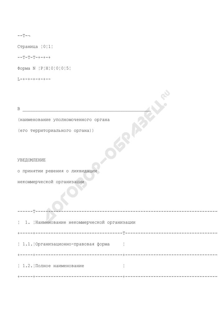 Уведомление о принятии решения о ликвидации некоммерческой организации. Форма N РН0005. Страница 1