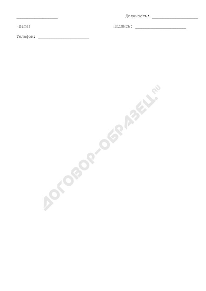 Уведомление о проведении проверки соблюдения земельного законодательства при использовании земельного участка на территории Орехово-Зуевского муниципального района Московской области. Страница 2