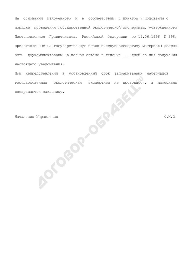 Письмо-уведомление о некомплектности материалов, представленных на государственную экологическую экспертизу (образец). Страница 2