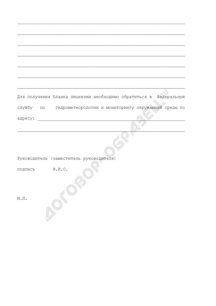 Уведомление о предоставлении лицензии на осуществление вида деятельности в области гидрометеорологии и смежных с ней областях. Страница 2