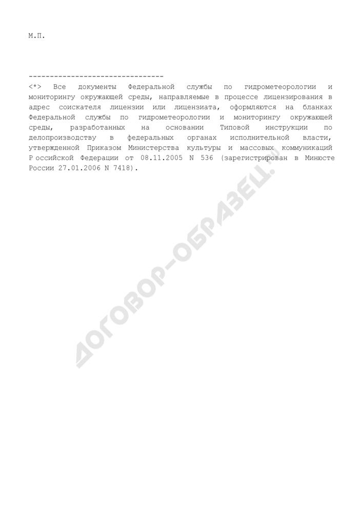 Уведомление о приеме к рассмотрению документов, представленных для предоставления лицензии на осуществление вида деятельности в области гидрометеорологии и смежных с ней областях. Страница 3