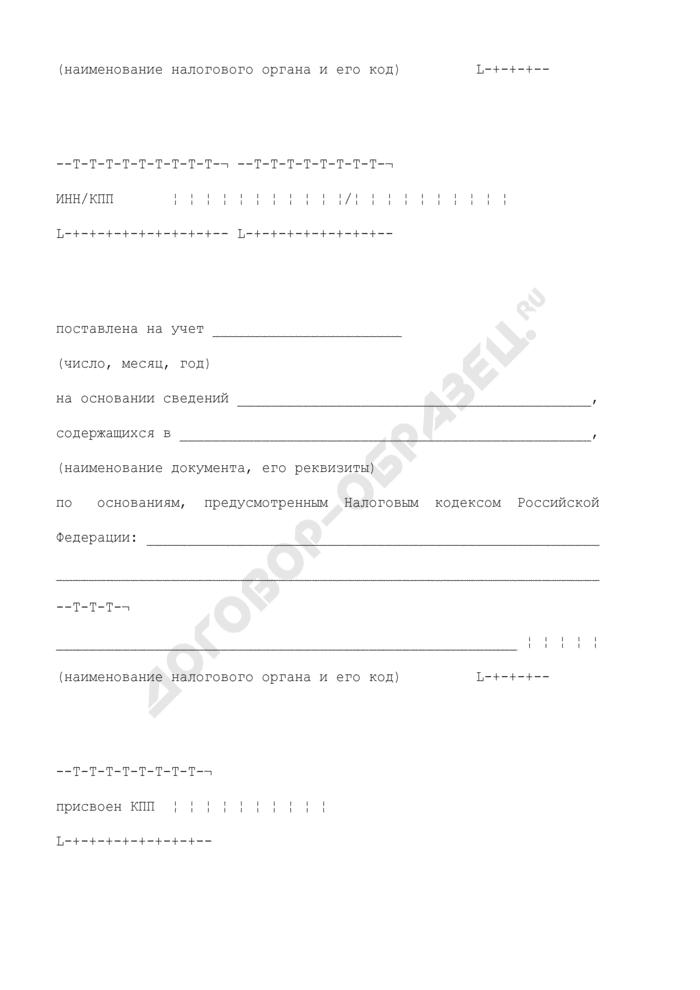 Уведомление о постановке на учет российской организации в налоговом органе на территории Российской Федерации. Форма N 1-3-Учет. Страница 2