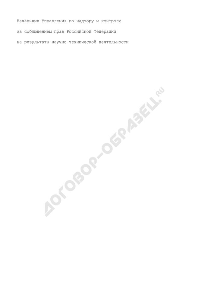 Уведомление о проведении проверки в организации комиссией Роспатента. Страница 3