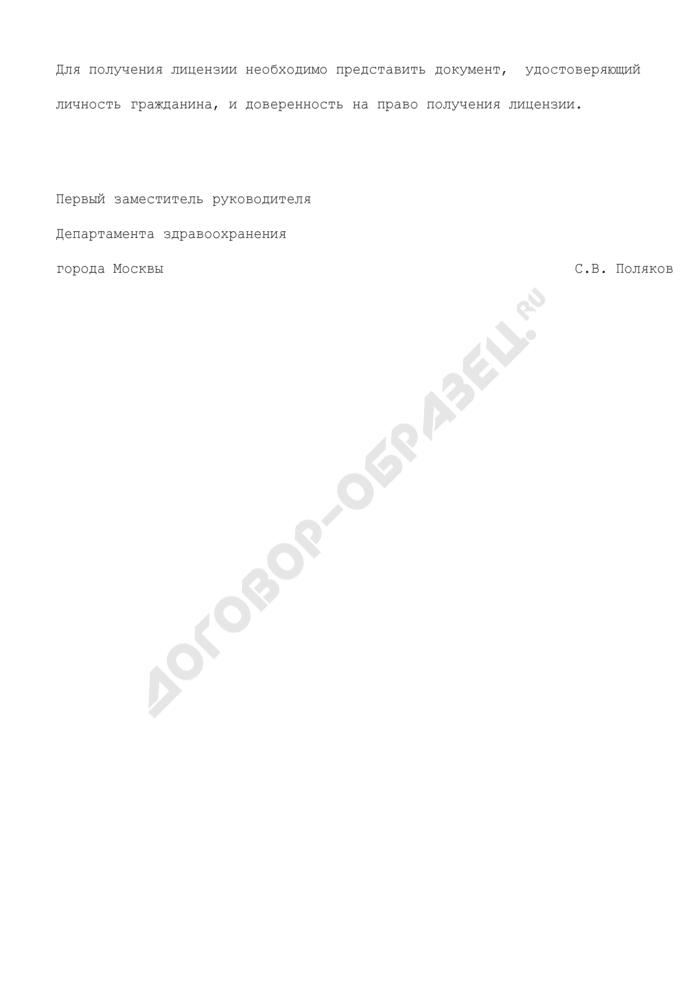 Уведомление о переоформлении документа, подтверждающего наличие лицензии на фармацевтическую деятельность в городе Москве. Страница 2
