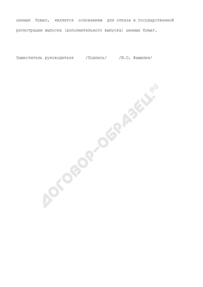 Уведомление о проведении проверки достоверности сведений, содержащихся в документах, представленных для государственной регистрации выпуска (дополнительного выпуска) ценных бумаг (образец). Страница 3