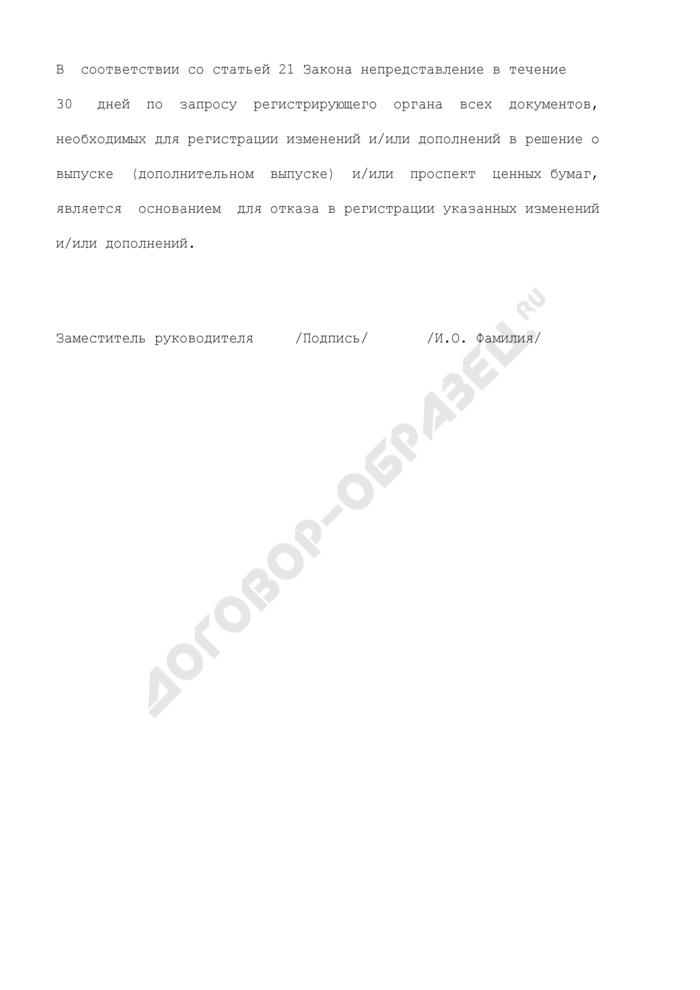 Уведомление о проведении проверки достоверности сведений, содержащихся в документах, представленных для регистрации изменений и/или дополнений в решение о выпуске и/или проспект ценных бумаг (образец). Страница 3