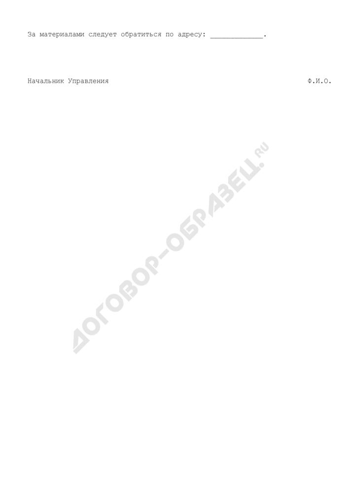 Письмо-уведомление о возврате материалов, представленных на государственную экологическую экспертизу, в связи с некомплектностью (образец). Страница 2