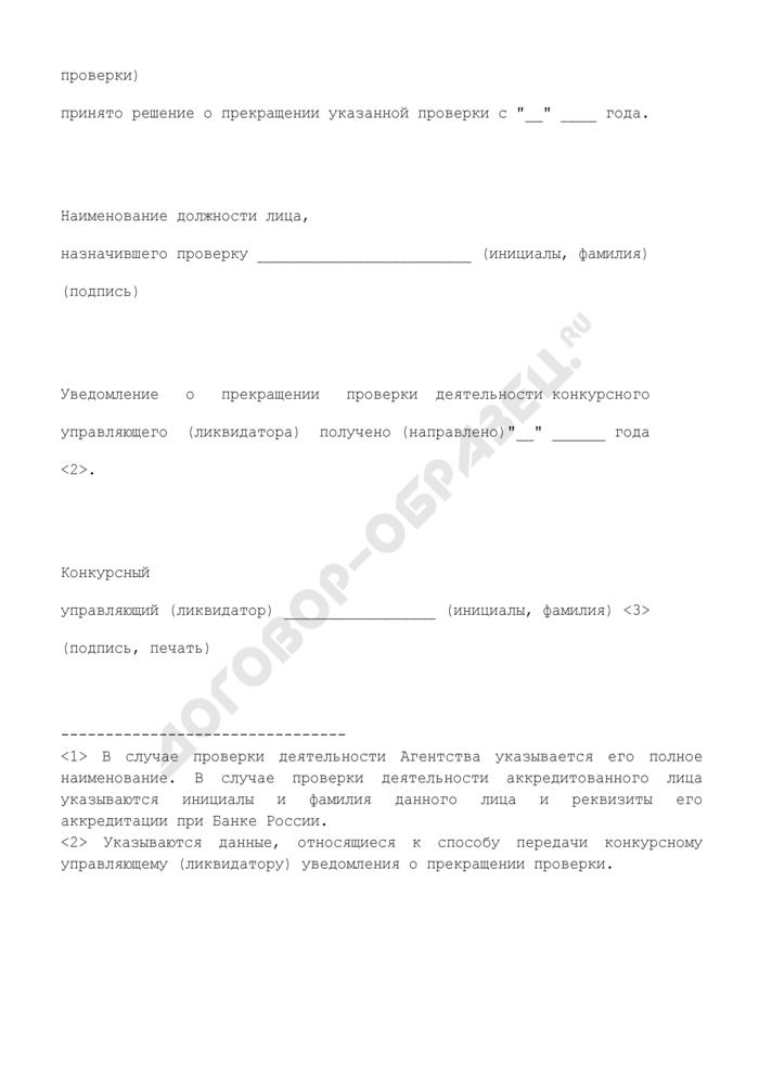 Уведомление о прекращении проверки деятельности конкурсного управляющего (ликвидатора) кредитной организации. Страница 2
