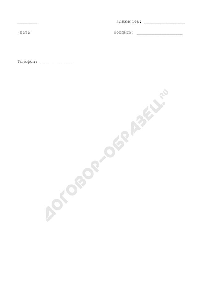 Уведомление о проведении проверки соблюдения земельного законодательства в Наро-Фоминском муниципальном районе Московской области. Страница 2