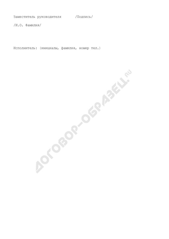 Уведомление о переоформлении бланка лицензии профессионального участника рынка ценных бумаг лицензиату на осуществление деятельности. Страница 2