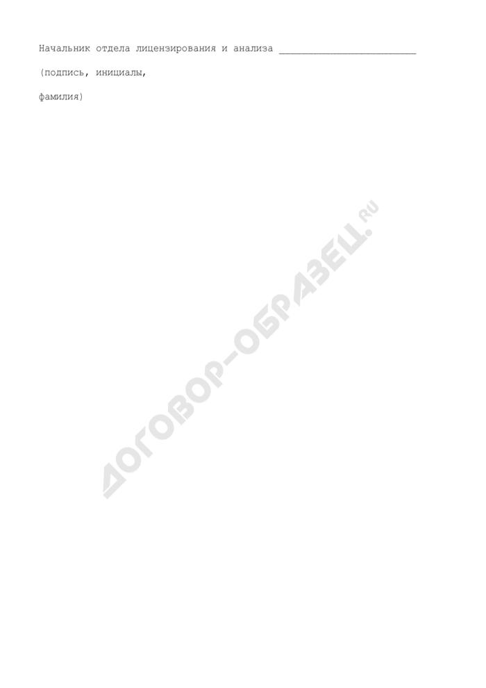 Уведомление о предоставлении лицензии на транспортировку грузов (перемещения грузов без заключения договора перевозки) по железнодорожным путям общего пользования, за исключением уборки прибывших грузов с железнодорожных выставочных путей, возврата их на железнодорожные выставочные пути. Страница 2