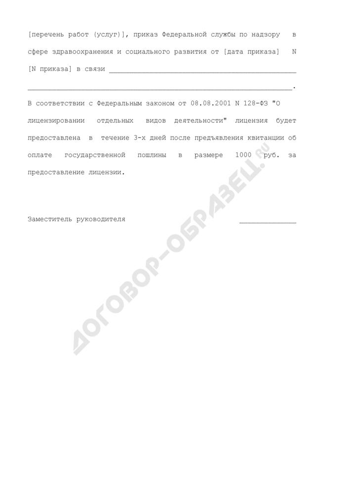 Уведомление о предоставлении лицензии на медицинскую деятельность (для юридического лица или индивидуального предпринимателя). Страница 2
