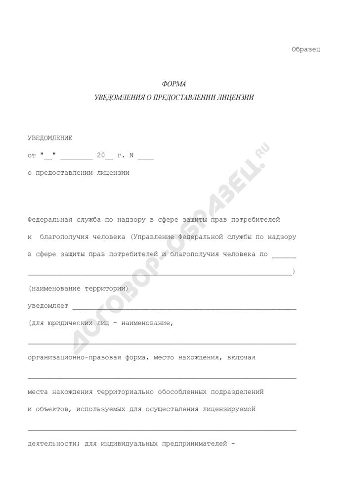 Уведомление о предоставлении лицензии на осуществление деятельности, связанной с использованием возбудителей инфекционных заболеваний, деятельности в области использования источников ионизирующего излучения (образец). Страница 1