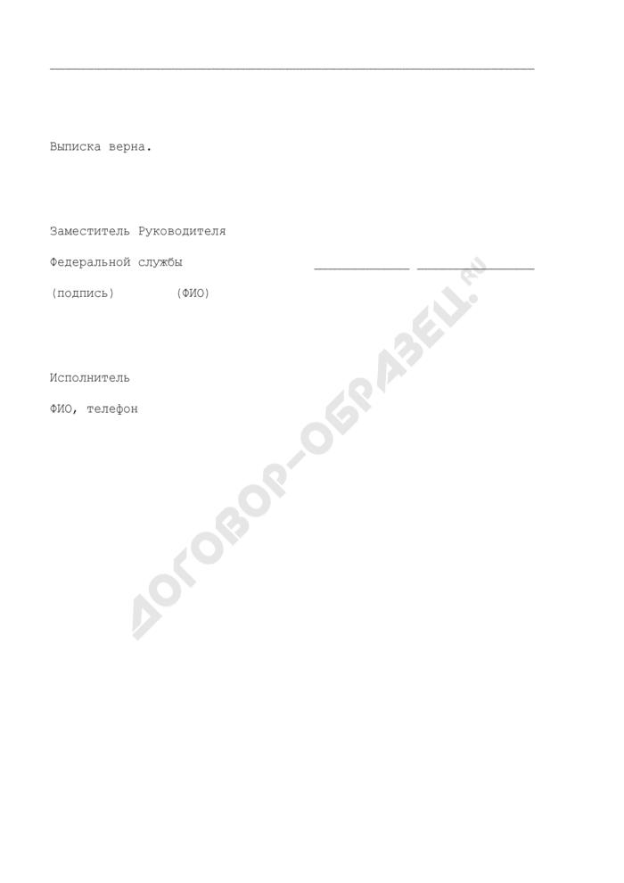 Уведомление о переоформлении документа, подтверждающего наличие лицензии на деятельность по производству медицинской техники. Страница 3