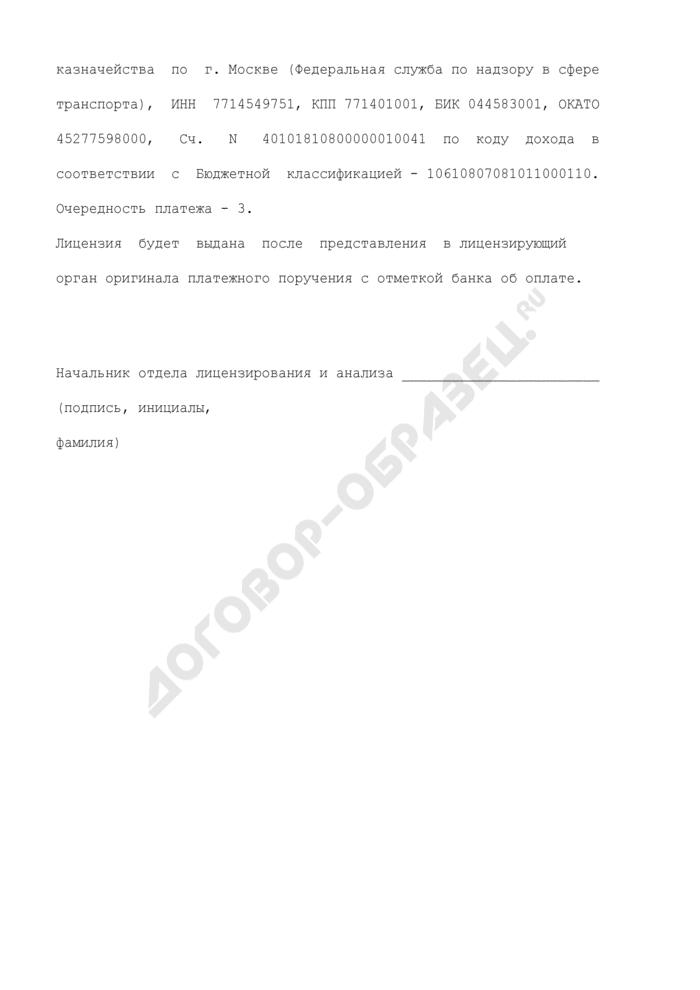 Уведомление о предоставлении лицензии в Федеральной службе по надзору в сфере транспорта по исполнению государственной функции по лицензированию перевозок пассажиров и багажа железнодорожным транспортом. Страница 2