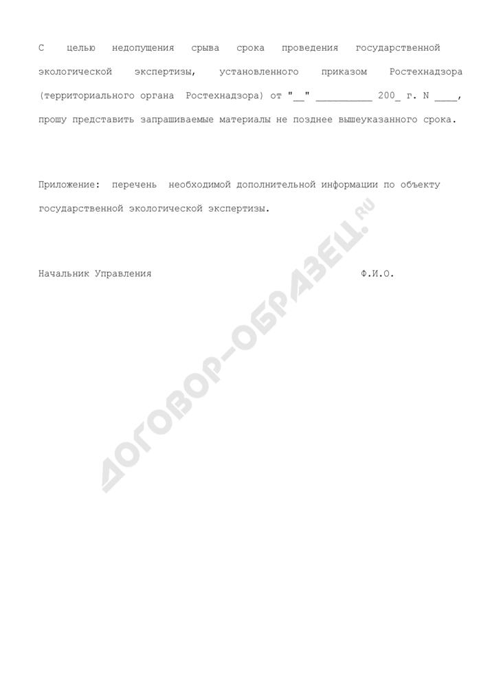 Письмо-уведомление о необходимости представления дополнительной информации по объекту экологической экспертизы (образец). Страница 2