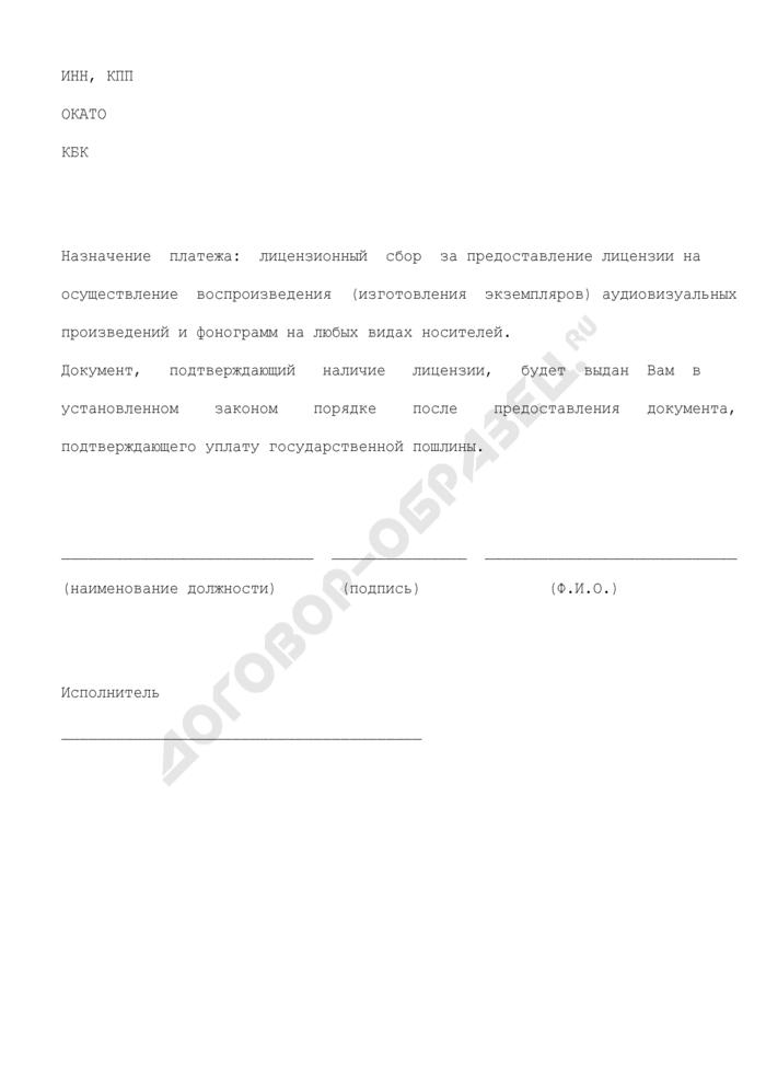 Уведомление о предоставлении лицензии на осуществление воспроизведения (изготовления экземпляров) аудиовизуальных произведений и фонограмм на любых видах носителей (образец). Страница 2