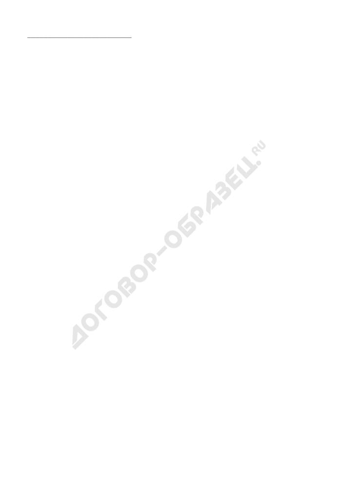 Уведомление о переоформлении документа, подтверждающего наличие лицензии на осуществление воспроизведения (изготовления экземпляров) аудиовизуальных произведений и фонограмм на любых видах носителей (образец). Страница 2