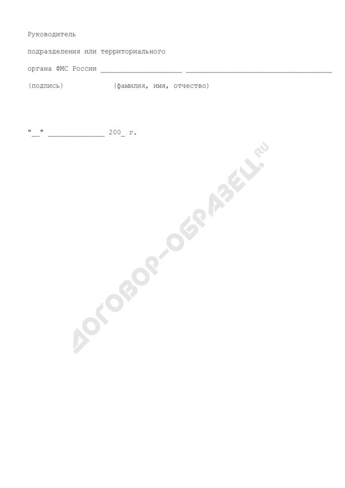 Уведомление о приостановлении действия разрешения на привлечение и использование иностранных работников (образец). Страница 2