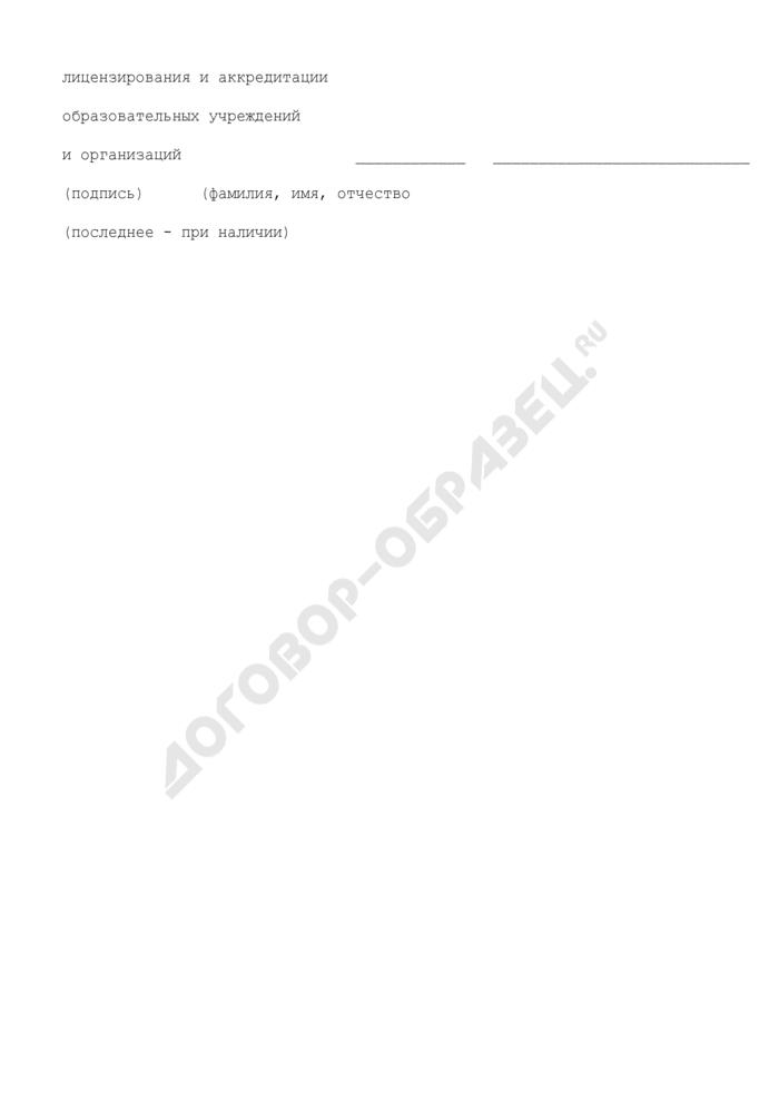 Уведомление о проведении мероприятия по лицензионному контролю образовательной деятельности на территории Московской области. Страница 2