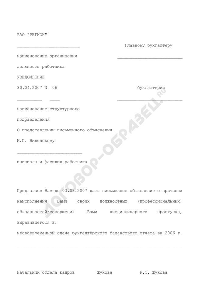 Уведомление о представлении письменного объяснения о причинах неисполнения работником своих должностных (профессиональных) обязанностей/совершения дисциплинарного проступка (пример). Страница 1