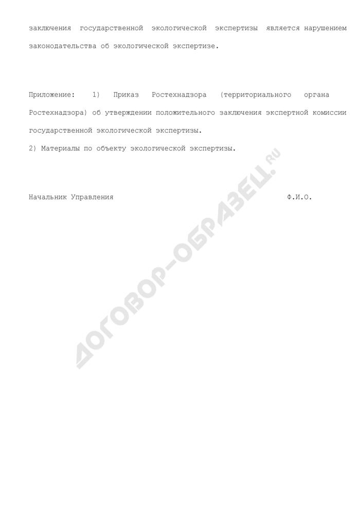 Письмо-уведомление о завершении государственной экологической экспертизы с отрицательным результатом (образец). Страница 2