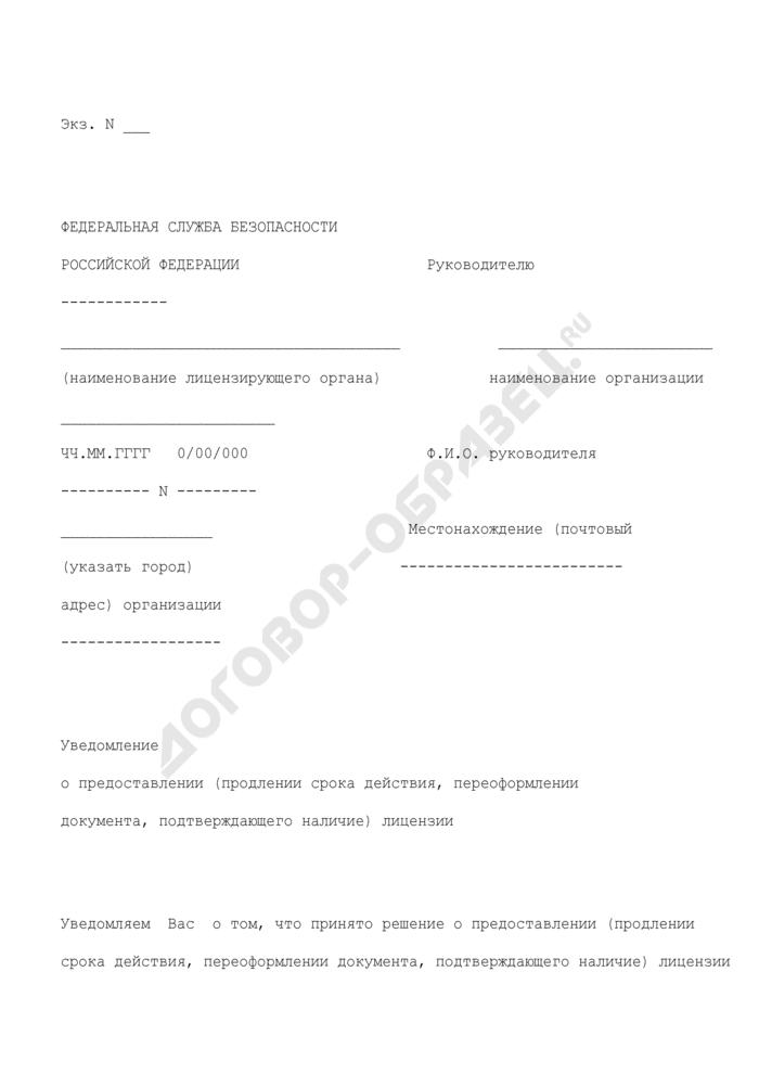 Уведомление о предоставлении (продлении срока действия, переоформлении документа, подтверждающего наличие) лицензии по разработке, производству, реализации и приобретению в целях продажи специальных технических средств, предназначенных для негласного получения информации, индивидуальными предпринимателями и юридическими лицами, осуществляющими предпринимательскую деятельность. Страница 1